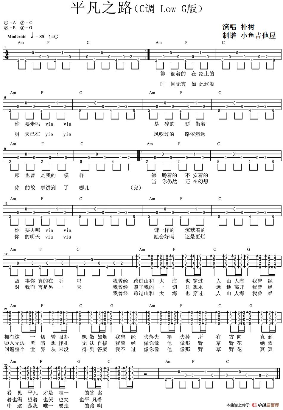 平凡之路吉他谱/六线谱(尤克里里弹唱谱)_器乐乐谱